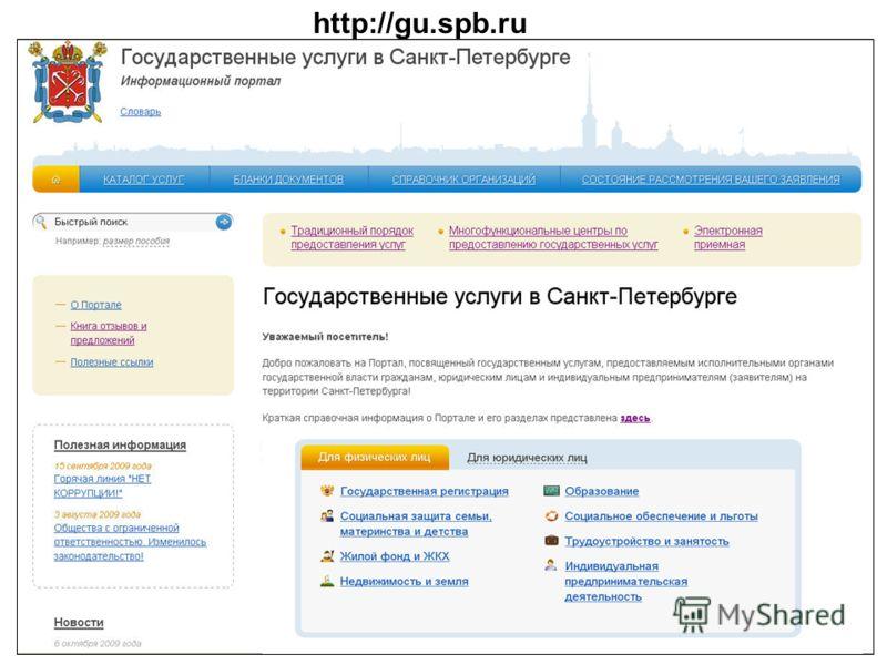 http://gu.spb.ru