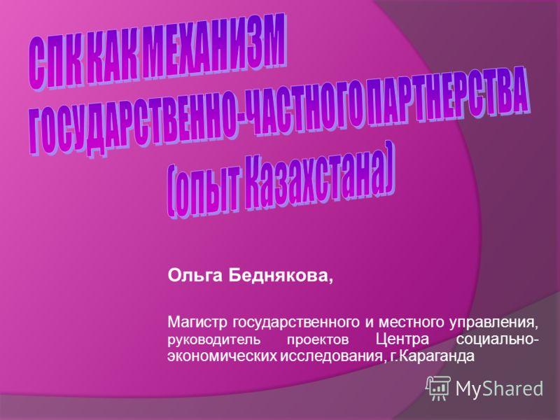 Ольга Беднякова, Магистр государственного и местного управления, руководитель проектов Центра социально- экономических исследования, г.Караганда
