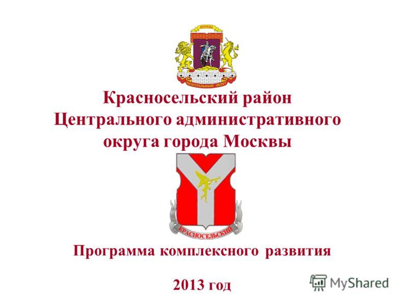 Красносельский район Центрального административного округа города Москвы Программа комплексного развития 2013 год