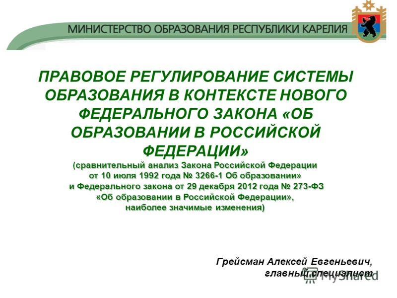 Грейсман Алексей Евгеньевич, главный специалист сравнительный анализ Закона Российской Федерации от 10 июля 1992 года 3266-1 Об образовании» и Федерального закона от 29 декабря 2012 года 273-ФЗ «Об образовании в Российской Федерации», наиболее значим