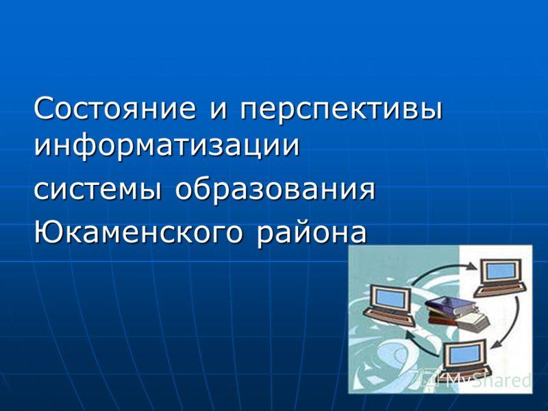 Состояние и перспективы информатизации системы образования Юкаменского района