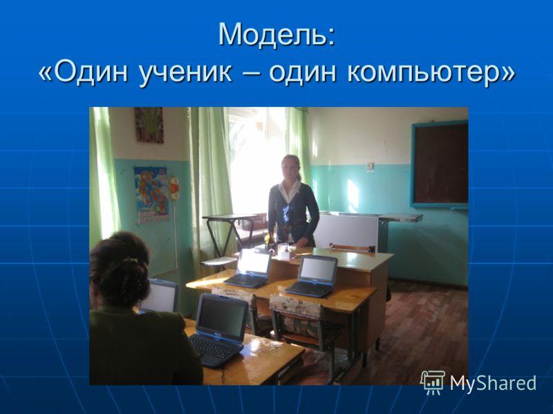 Модель: «Один ученик – один компьютер»