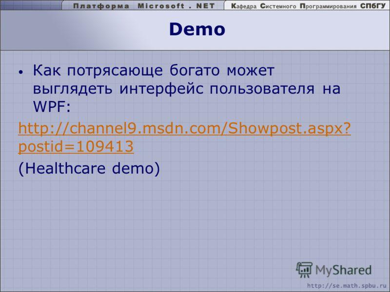 Demo Как потрясающе богато может выглядеть интерфейс пользователя на WPF: http://channel9.msdn.com/Showpost.aspx? postid=109413 (Healthcare demo)