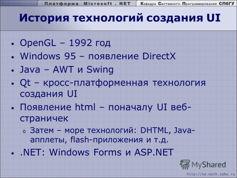 История технологий создания UI OpenGL – 1992 год Windows 95 – появление DirectX Java – AWT и Swing Qt – кросс-платформенная технология создания UI Появление html – поначалу UI веб- страничек o Затем – море технологий: DHTML, Java- апплеты, flash-прил
