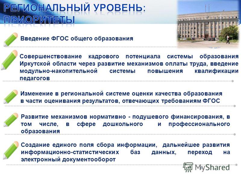 8 Введение ФГОС общего образования Совершенствование кадрового потенциала системы образования Иркутской области через развитие механизмов оплаты труда, введение модульно-накопительной системы повышения квалификации педагогов Изменение в региональной