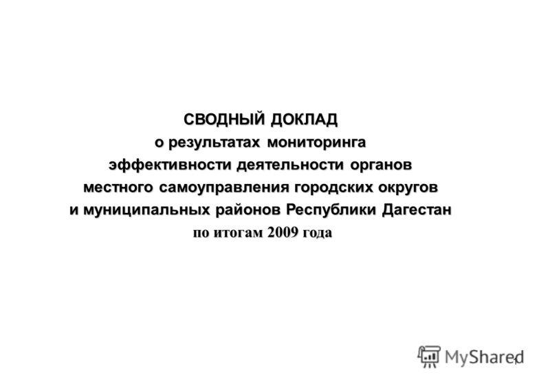 1 СВОДНЫЙ ДОКЛАД о результатах мониторинга эффективности деятельности органов местного самоуправления городских округов и муниципальных районов Республики Дагестан по итогам 2009 года по итогам 2009 года