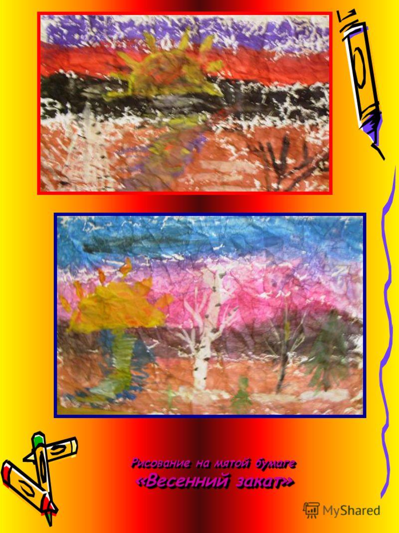 Рисование на мятой бумаге «Весенний закат»