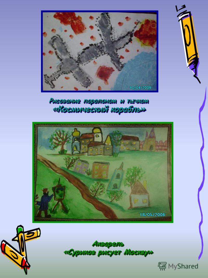 Рисование поролоном и тычком «Космический корабль» Акварель «Суриков рисует Москву» Акварель