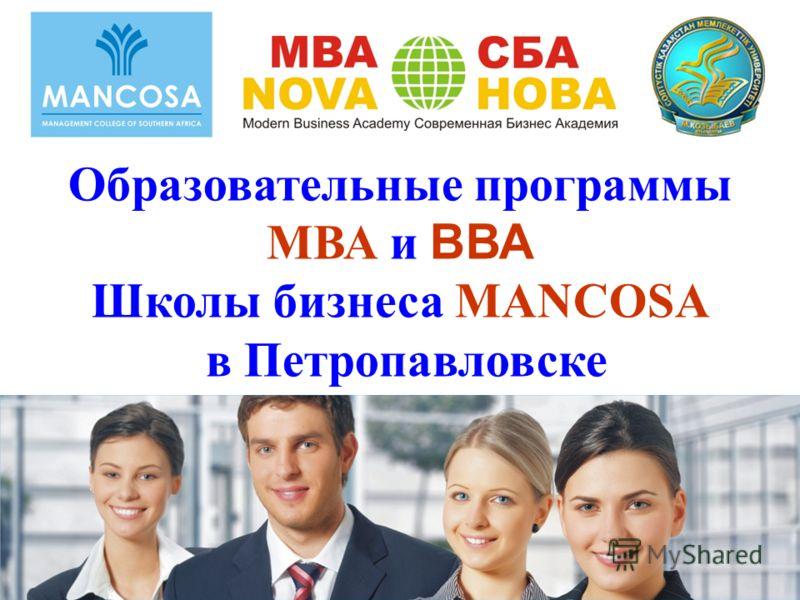 Образовательные программы MВА и ВВА Школы бизнеса MANCOSA в Петропавловске