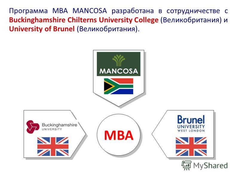 Программа МВА MANCOSA разработана в сотрудничестве с Buckinghamshire Chilterns University College (Великобритания) и University of Brunel (Великобритания). MBA