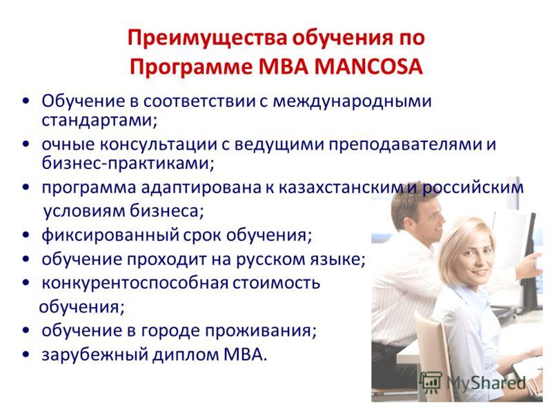 Преимущества обучения по Программе МВА MANCOSA Обучение в соответствии с международными стандартами; очные консультации с ведущими преподавателями и бизнес-практиками; программа адаптирована к казахстанским и российским условиям бизнеса; фиксированны