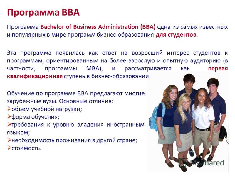 Программа Bachelor of Business Administration (ВВА) одна из самых известных и популярных в мире программ бизнес-образования для студентов. Программа ВВА Эта программа появилась как ответ на возросший интерес студентов к программам, ориентированным на