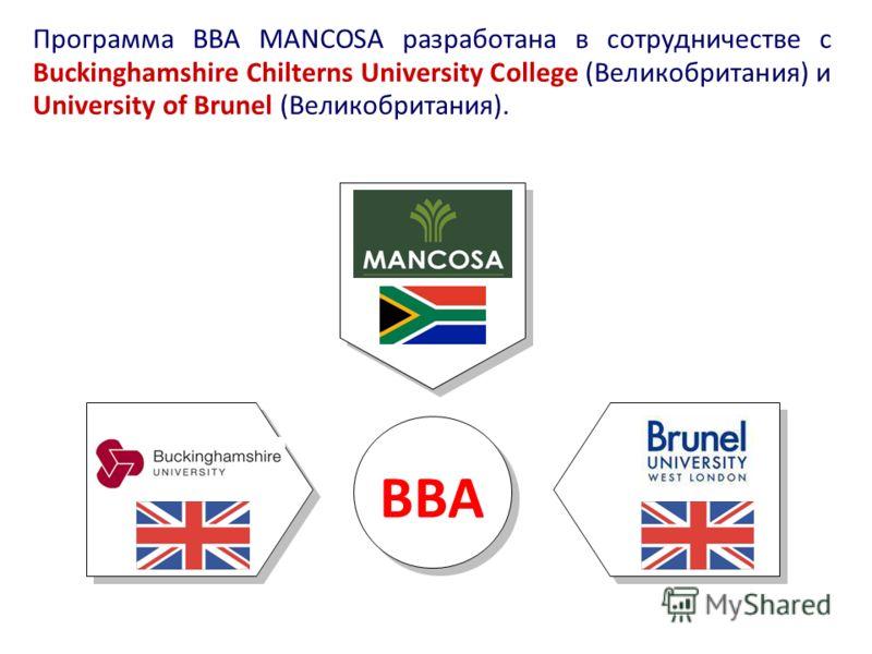 Программа ВВА MANCOSA разработана в сотрудничестве с Buckinghamshire Chilterns University College (Великобритания) и University of Brunel (Великобритания). BBA