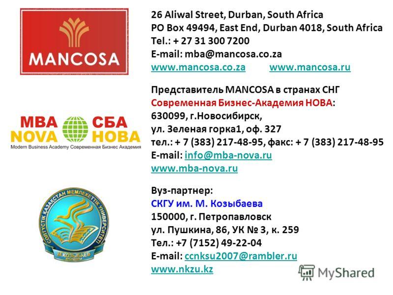 26 Aliwal Street, Durban, South Africa PO Box 49494, East End, Durban 4018, South Africa Tel.: + 27 31 300 7200 E-mail: mba@mancosa.co.za www.mancosa.co.zawww.mancosa.co.za www.mancosa.ruwww.mancosa.ru Представитель MANCOSA в странах СНГ Современная