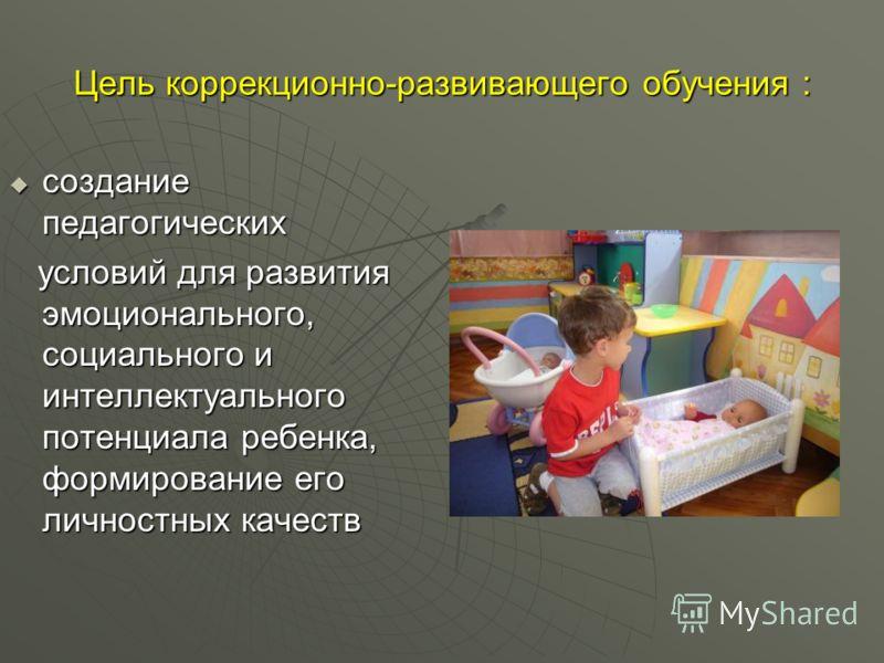 Цель коррекционно-развивающего обучения : создание педагогических создание педагогических условий для развития эмоционального, социального и интеллектуального потенциала ребенка, формирование его личностных качеств условий для развития эмоционального