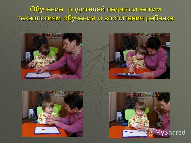 Обучение родителей педагогическим технологиям обучения и воспитания ребенка