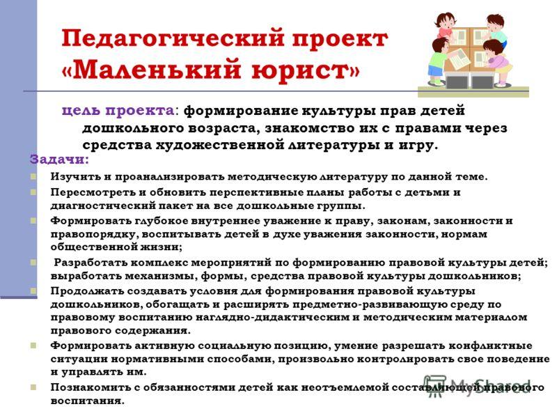 знакомство учащихся с правами детей