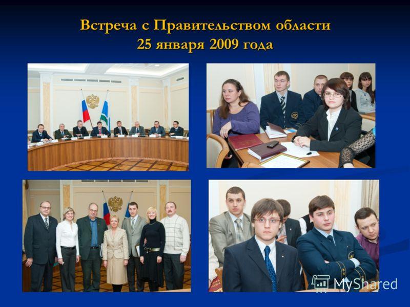 Встреча с Правительством области 25 января 2009 года