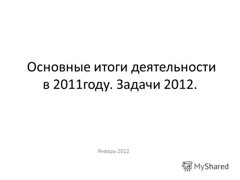 Основные итоги деятельности в 2011году. Задачи 2012. Январь 2012