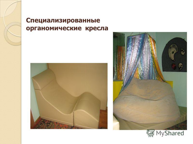 Специализированные органомические кресла