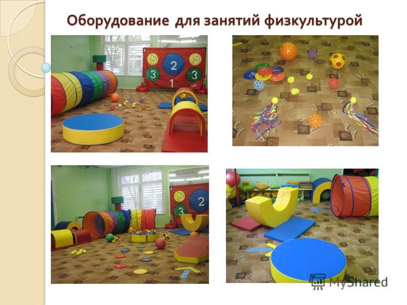 Оборудование для занятий физкультурой Оборудование для занятий физкультурой