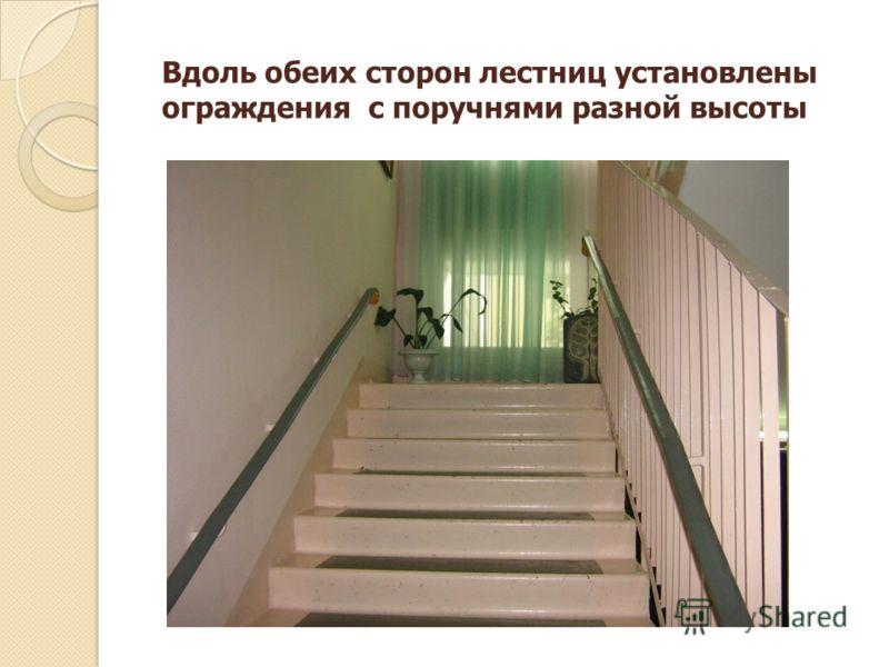 Вдоль обеих сторон лестниц установлены ограждения с поручнями разной высоты