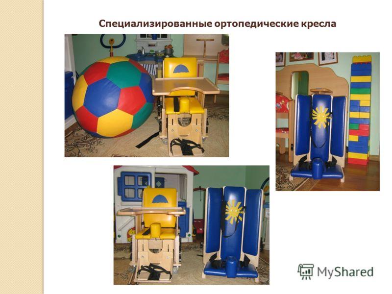 Специализированные ортопедические кресла