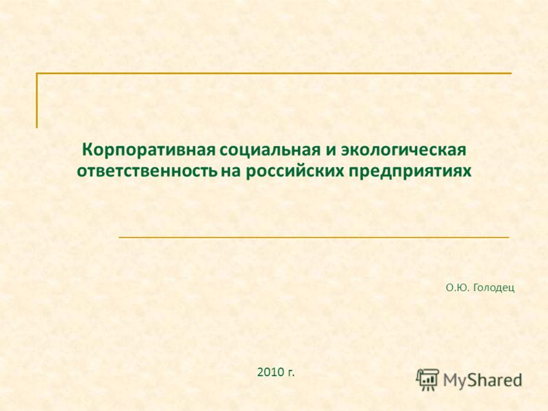 Корпоративная социальная и экологическая ответственность на российских предприятиях 2010 г. О.Ю. Голодец