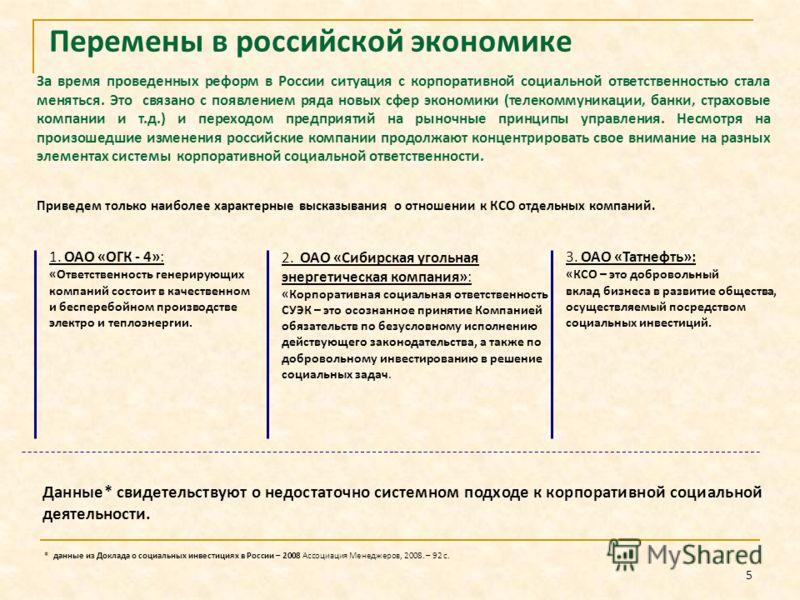 5 Перемены в российской экономике 2. ОАО «Сибирская угольная энергетическая компания»: «Корпоративная социальная ответственность СУЭК – это осознанное принятие Компанией обязательств по безусловному исполнению действующего законодательства, а также п