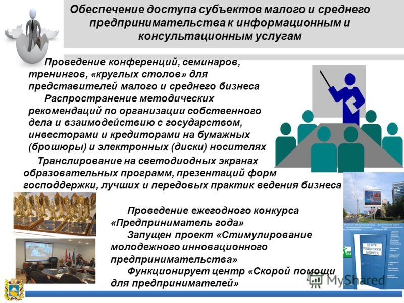 Обеспечение доступа субъектов малого и среднего предпринимательства к информационным и консультационным услугам Проведение конференций, семинаров, тренингов, «круглых столов» для представителей малого и среднего бизнеса Распространение методических р