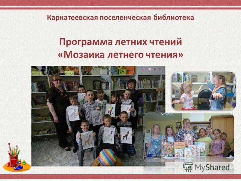 Каркатеевская поселенческая библиотека Программа летних чтений «Мозаика летнего чтения»