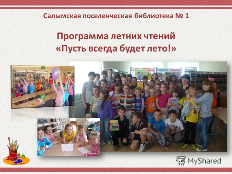 Салымская поселенческая библиотека 1 Программа летних чтений «Пусть всегда будет лето!»