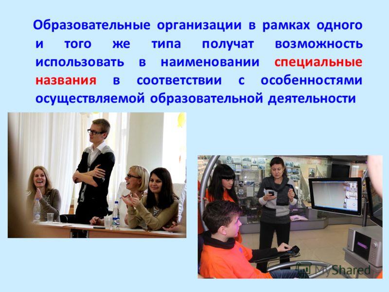 Образовательные организации в рамках одного и того же типа получат возможность использовать в наименовании специальные названия в соответствии с особенностями осуществляемой образовательной деятельности