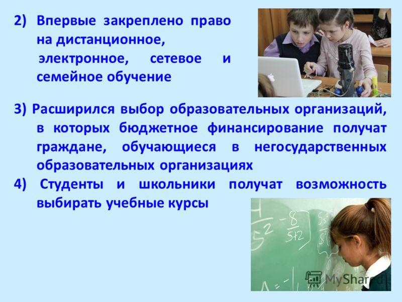 2)Впервые закреплено право на дистанционное, электронное, сетевое и семейное обучение 3) Расширился выбор образовательных организаций, в которых бюджетное финансирование получат граждане, обучающиеся в негосударственных образовательных организациях 4