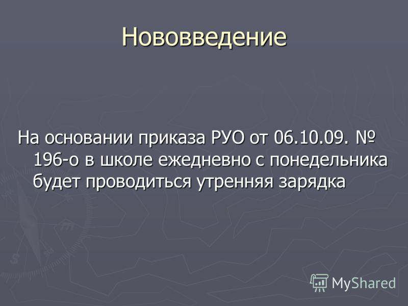 Нововведение На основании приказа РУО от 06.10.09. 196-о в школе ежедневно с понедельника будет проводиться утренняя зарядка