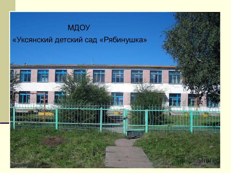МДОУ «Уксянский детский сад «Рябинушка»