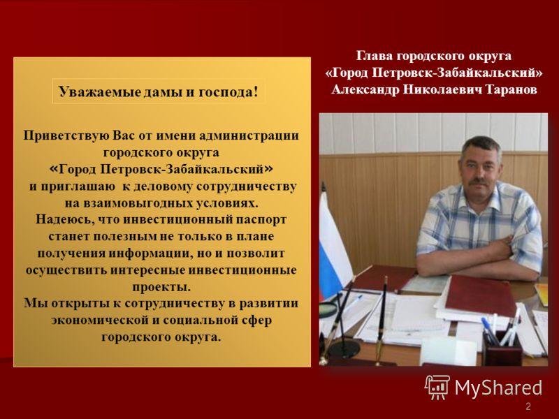 Приветствую Вас от имени администрации городского округа « Город Петровск-Забайкальский » и приглашаю к деловому сотрудничеству на взаимовыгодных условиях. Надеюсь, что инвестиционный паспорт станет полезным не только в плане получения информации, но