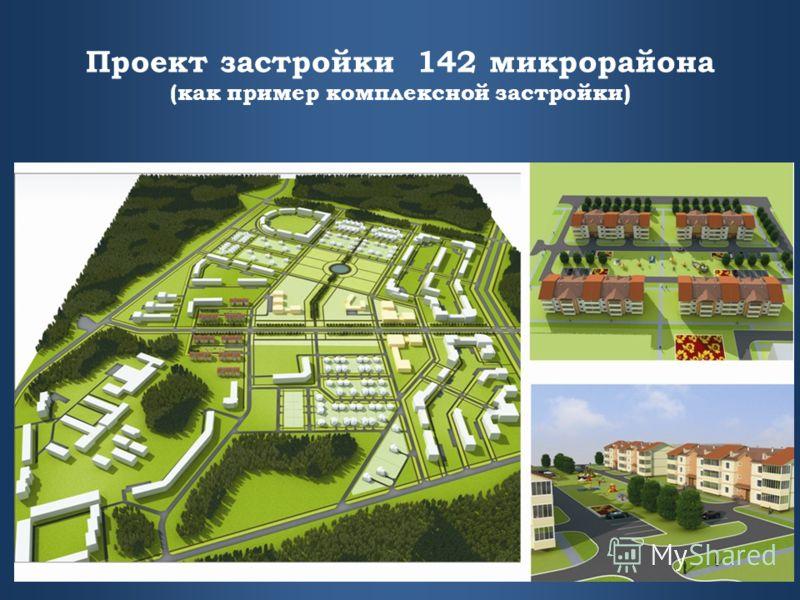 Проект застройки 142 микрорайона (как пример комплексной застройки) 14