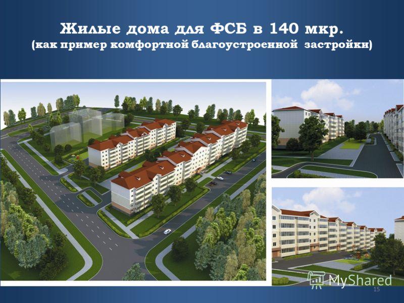 Жилые дома для ФСБ в 140 мкр. (как пример комфортной благоустроенной застройки) 15