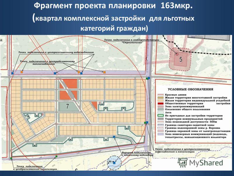 Фрагмент проекта планировки 163мкр. ( квартал комплексной застройки для льготных категорий граждан) 16