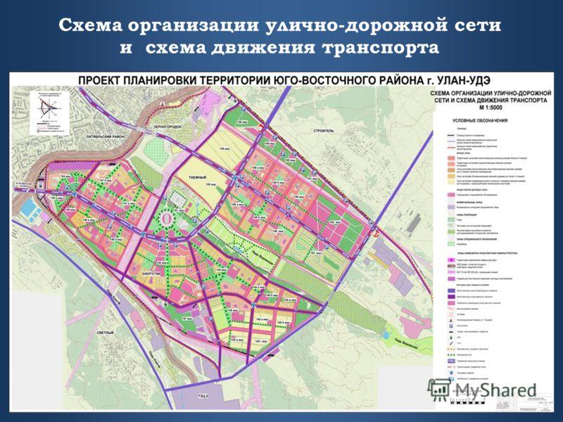 Схема организации улично-дорожной сети и схема движения транспорта 18