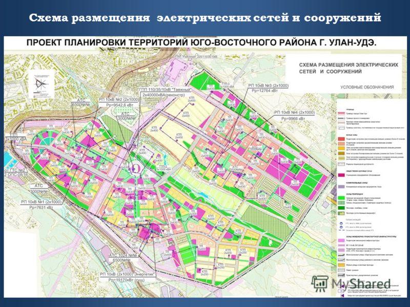 Схема размещения электрических сетей и сооружений 22