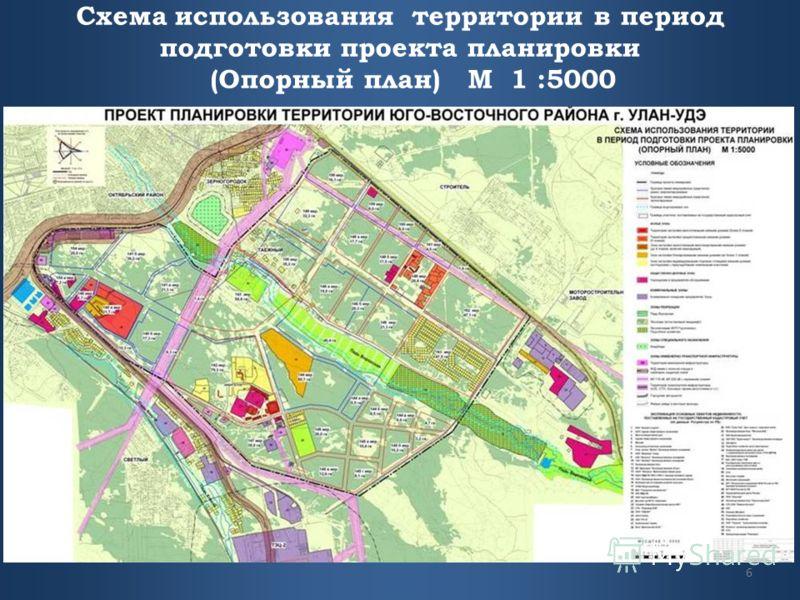 Схема использования территории в период подготовки проекта планировки (Опорный план) М 1 :5000 6 всего