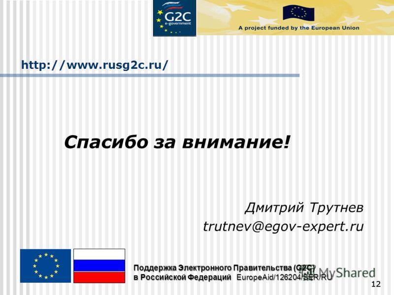 http://www.rusg2c.ru/ Спасибо за внимание! Дмитрий Трутнев trutnev@egov-expert.ru 12 Поддержка Электронного Правительства (G2C) в Российской Федераций EuropeAid/126204/SER/RU