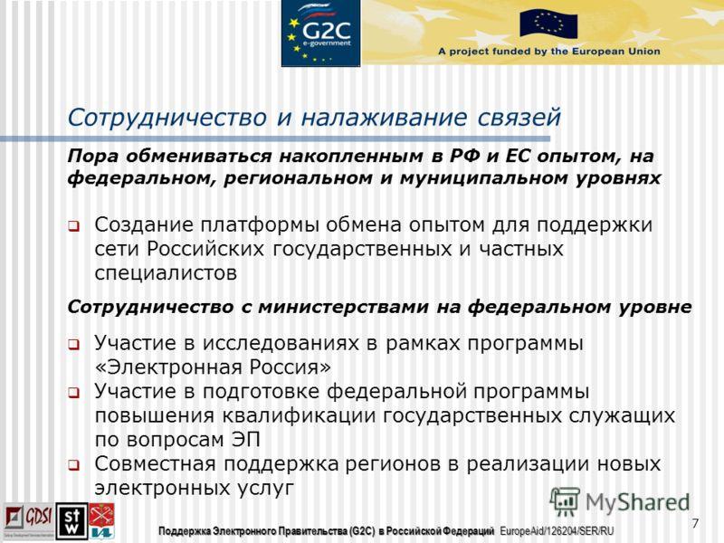 Поддержка Электронного Правительства (G2C) в Российской Федераций EuropeAid/126204/SER/RU Сотрудничество и налаживание связей Пора обмениваться накопленным в РФ и ЕС опытом, на федеральном, региональном и муниципальном уровнях Создание платформы обме