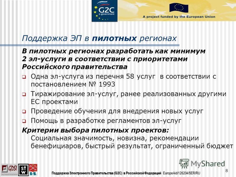 Поддержка Электронного Правительства (G2C) в Российской Федераций EuropeAid/126204/SER/RU Поддержка ЭП в пилотных регионах В пилотных регионах разработать как минимум 2 эл-услуги в соответствии с приоритетами Российского правительства Одна эл-услуга