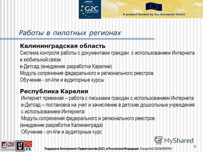 Поддержка Электронного Правительства (G2C) в Российской Федераций EuropeAid/126204/SER/RU Работы в пилотных регионах Калининградская область Система контроля работы с документами граждан с использованием Интернета и мобильной связи е-Детсад (внедрени