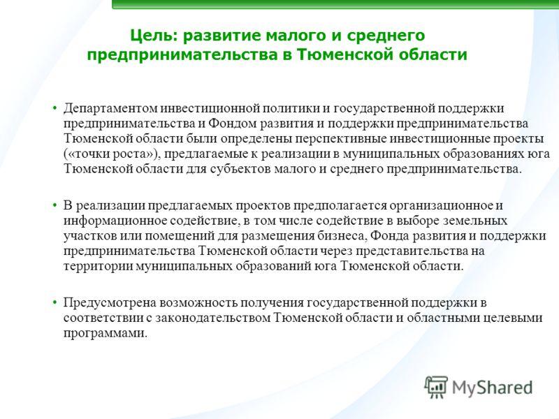 Цель: развитие малого и среднего предпринимательства в Тюменской области Департаментом инвестиционной политики и государственной поддержки предпринимательства и Фондом развития и поддержки предпринимательства Тюменской области были определены перспек