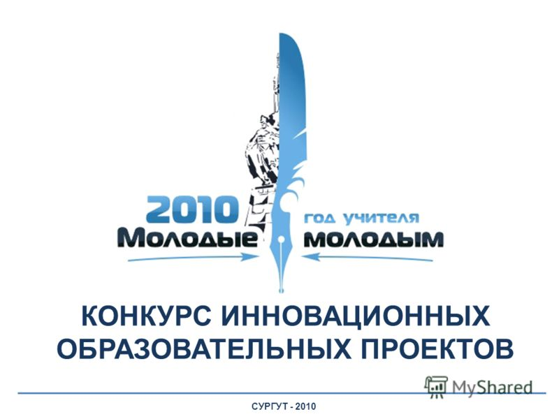 КОНКУРС ИННОВАЦИОННЫХ ОБРАЗОВАТЕЛЬНЫХ ПРОЕКТОВ СУРГУТ - 2010