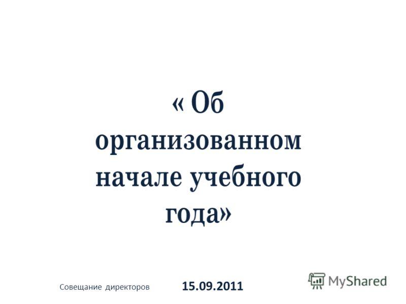 Совещание директоров 15.09.2011